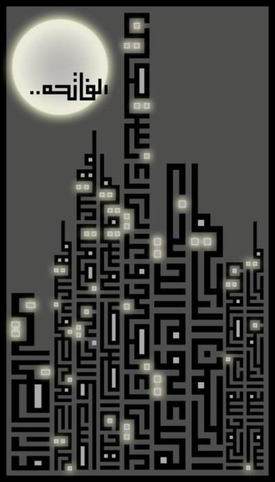 Al-Fatehah Kufi Skyline - by Ahmad Suhaili Hassan (inspired from a link by Richard Azlan Abbas)