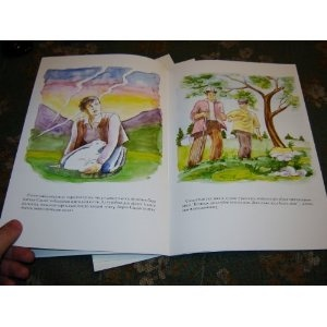 Kyrgyz Children's Story Book about Sheep / Christian Kirgyz Book for Children  $14.99