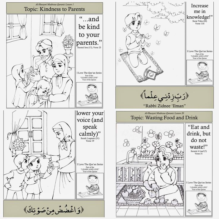 Islam From The Start: 50 Quranic Lessons