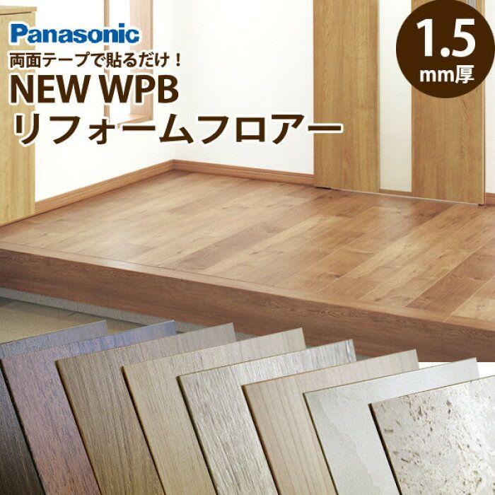 楽天市場 床材 フローリング パナソニック New Wpbリフォーム