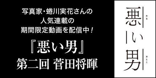 写真家蜷川実花さんの人気連載の期間限定動画を配信中悪い男第二回 菅田将暉