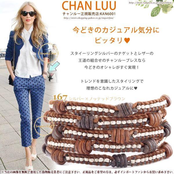 チャンルー CHAN LUU シルバー×ノッテッド ブラウンミックス2トーンレザー ラップブレスレット