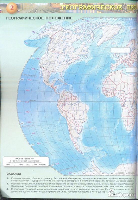 гдз по географии 5 класс контурные карты котляр сферы 2019