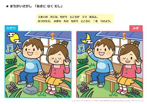 間違い探しプリント 【秋の季節行事-4】