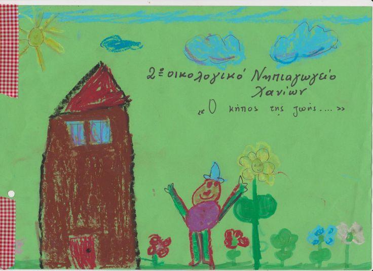 Οικοδράσεις με ένα βιβλίο στο 2ο Οικολογικό Νηπιαγωγείο Χανίων  Γράφουν οι Νηπιαγωγοί:  Ελένη Βρετουδάκη, Εύη Δήμου, Μαρία Κατσικανδαράκη…Στο πλαίσιο του εορτασμού για την Παγκόσμια Ημέρα Παι…