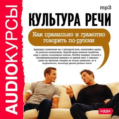 Аудиокнига Культура речи Как правильно и грамотно говорить по-русски