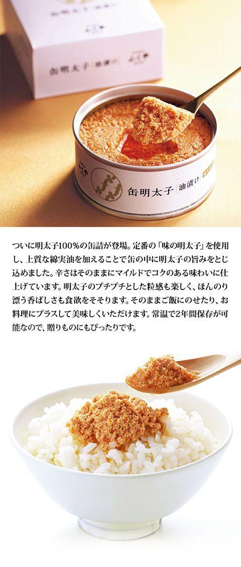博多中洲 味の明太子 ふくや: 3/2より出荷開始!【新発売】缶明太子