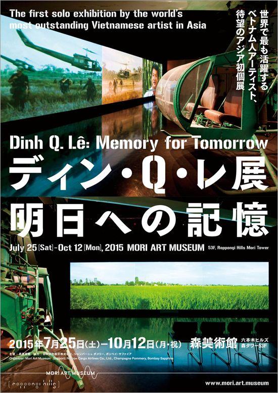 ディン・Q・レ展 明日への記憶