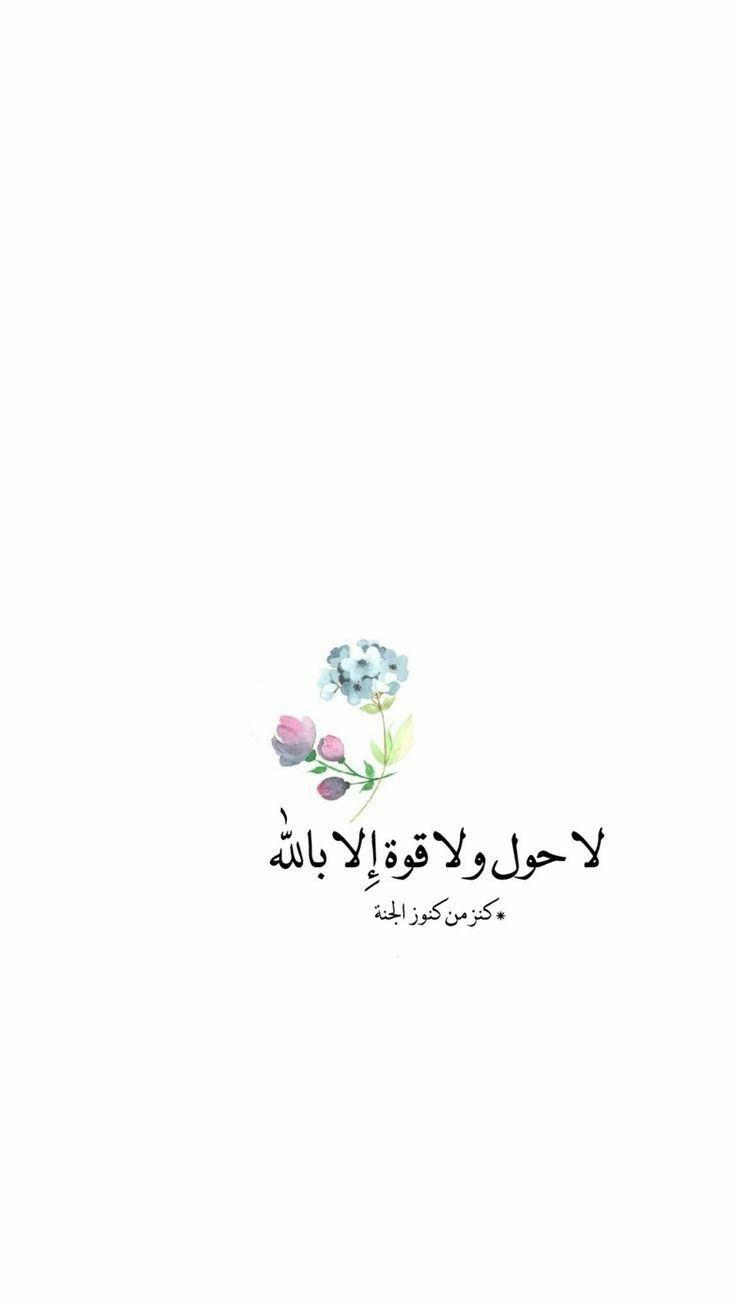 Gambar Kartun Muslimah Elegan Dengan Gambar Islamic Quotes
