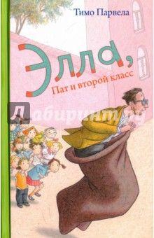 Тимо Парвела - Элла, Пат и второй класс обложка книги