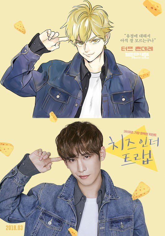 Lily's Take] 'Cheese in the Trap - Movie' Character Posters