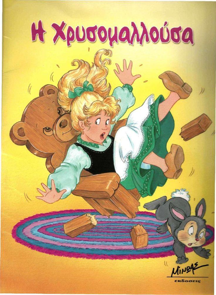 030-6 παιδικά βιβλία - Η χρυσομαλλούσα No Description