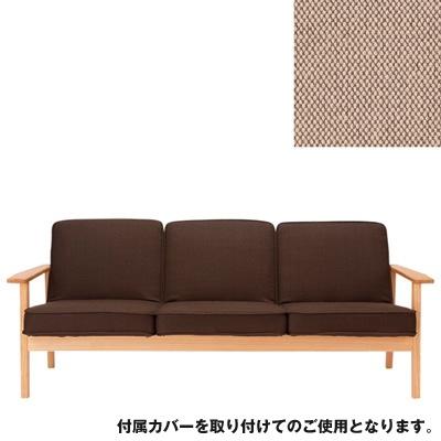 タモ材ソファ・3シーター・綿平織/ベージュ 幅178.5×奥行75.5×高さ73c | 無印良品ネットストア