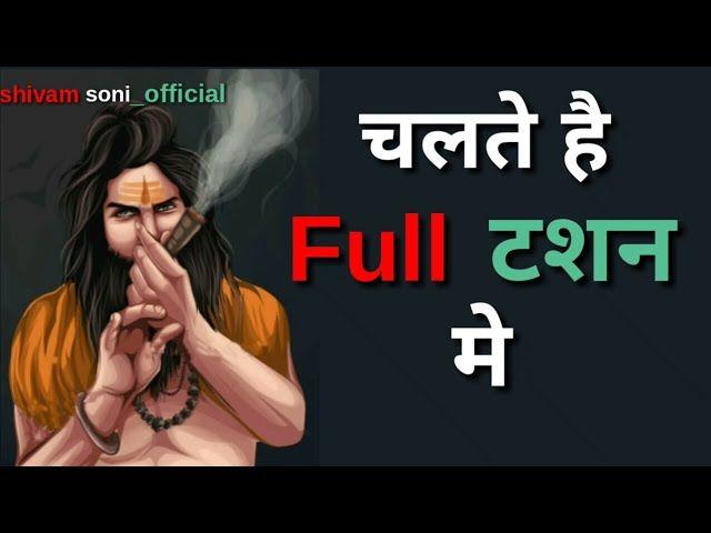 Mera Bhola Hai Bhandari Status 42 Video Download 2020 In 2020 Attitude Status New Whatsapp Status Status Hindi