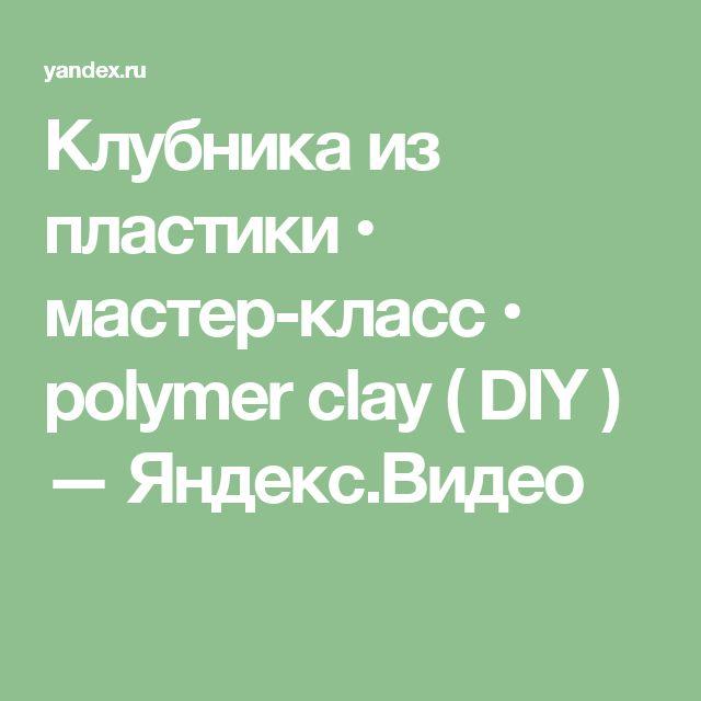 Клубника из пластики • мастер-класс • polymer clay ( DIY ) — Яндекс.Видео