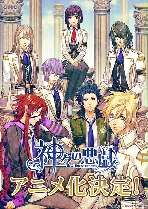 Kamigami no Asobi has 12 episodes. It is about a girl named Yui Kusanagi who is forced by Zeus (yes, the god) to
