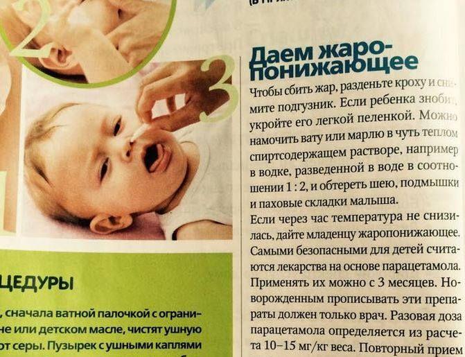Доктор Комаровский МОЯ АНТИРЕКЛАМА Дожили! В 21 веке популярный журнал с тиражом более 100000 рекомендует растирать детей спиртосодержащими растворами! Родители: будьте бдительны.  НЕЛЬЗЯ!!! Подробности здесь:  http://www.komarovskiy.net/blog/zhit-zdorovo-no-nedolgo.html