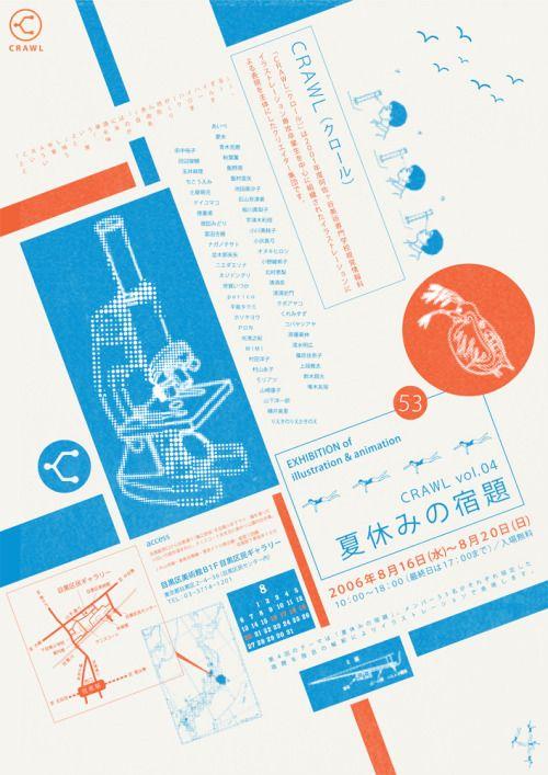 Japanese Exhibition Poster: Crawl. Tomohiro Tadaki. 2006