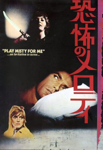 『恐怖のメロディ』 Play Misty for Me (1971) ~ 『Un frisson dans la nuit』 La brochure de ce film a été publiée au Japon dans 1972.