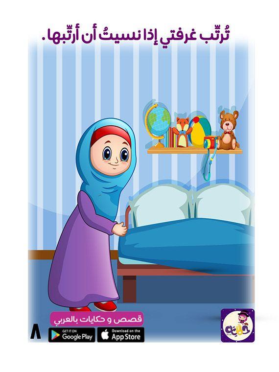 قصة مصورة عن عطاء الام للاطفال قصة أمي الحنونة مصورة عن فضل الأم وبر الوالدين Family Guy Shinee Character