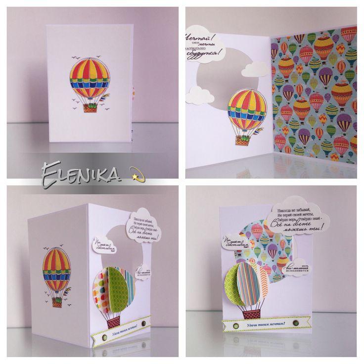 Открытка для мальчика на День рождения. Card, handmade.