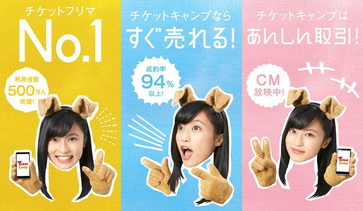 チケットキャンプは日本最大級のチケット売買サイト! 音楽・フェス・演劇・ミュージカル・スポーツ 全国すべての公演のチケットの売買ができる!