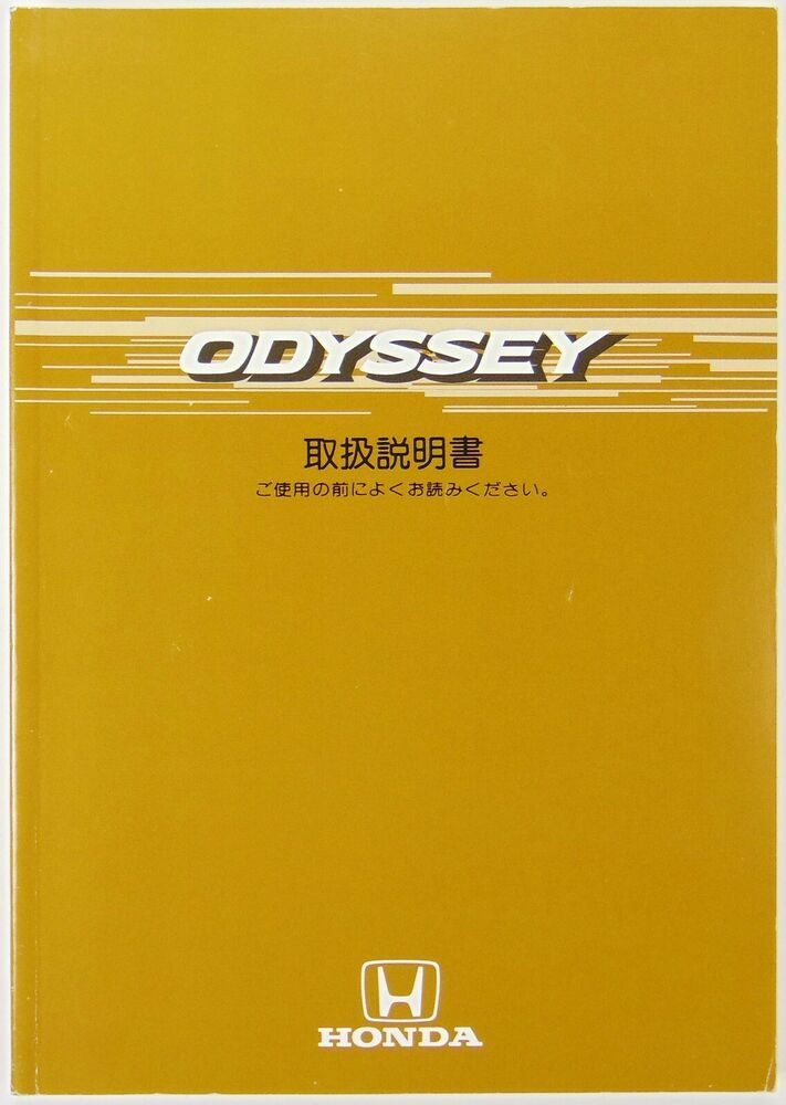 Details About Jdm Honda Odyssey Owners Manual Ra6 Ra7 Ra8 Ra9 99