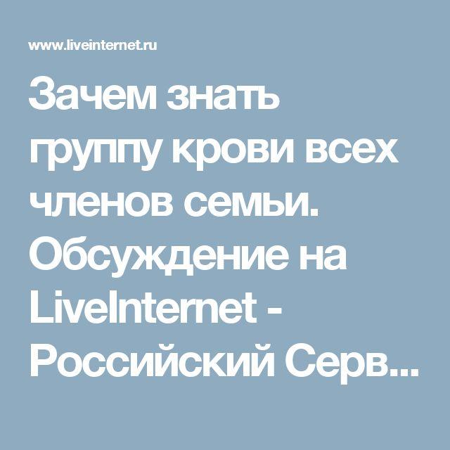 Зачем знать группу крови всех членов семьи. Обсуждение на LiveInternet - Российский Сервис Онлайн-Дневников