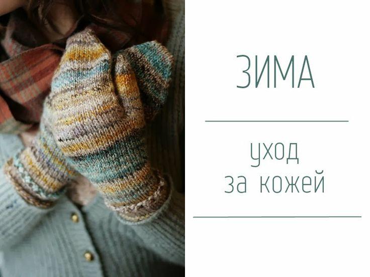 Зима : уход за кожей #winter