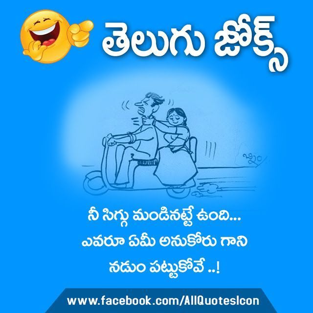 Telugu Funny Quotes Whatsapp Dp Pictures Facebook Funny Jokes Images Wllapapers Funnyp Whatsapp Dp Romance Beautiful
