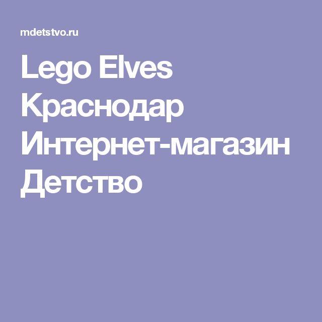 Lego Elves Краснодар Интернет-магазин Детство