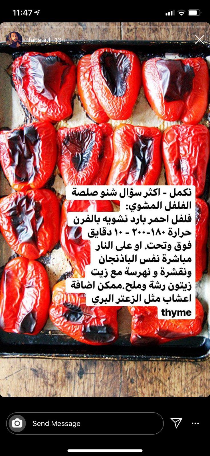 Pin By Bloggerista89 On وصفات بالعربي Food Receipes Food Yummy Food