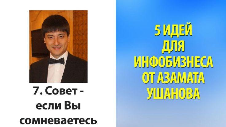 5 идей для инфобизнеса от Азамата Ушанова 7  Совет   если Вы сомневаетесь