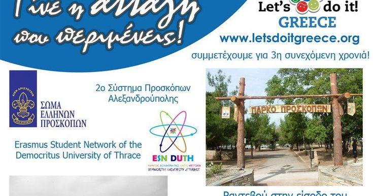 Για 3η συνεχόμενη χρονιά το 2ο Σύστημα Προσκόπων Αλεξανδρούπολης σε συνεργασία με την εθελοντική καμπάνια Let's do it Greece και το Erasmus Student Network του Δημοκρίτειου Πανεπιστημίου Θράκης θα πραγματοποιήσει περιβαλλοντικές δράσεις στο Πάρκο Προσκόπων στον περιβάλλοντα χώρο και στην παραλία στροφής Eγνατία.Διαβάστε τη συνέχεια