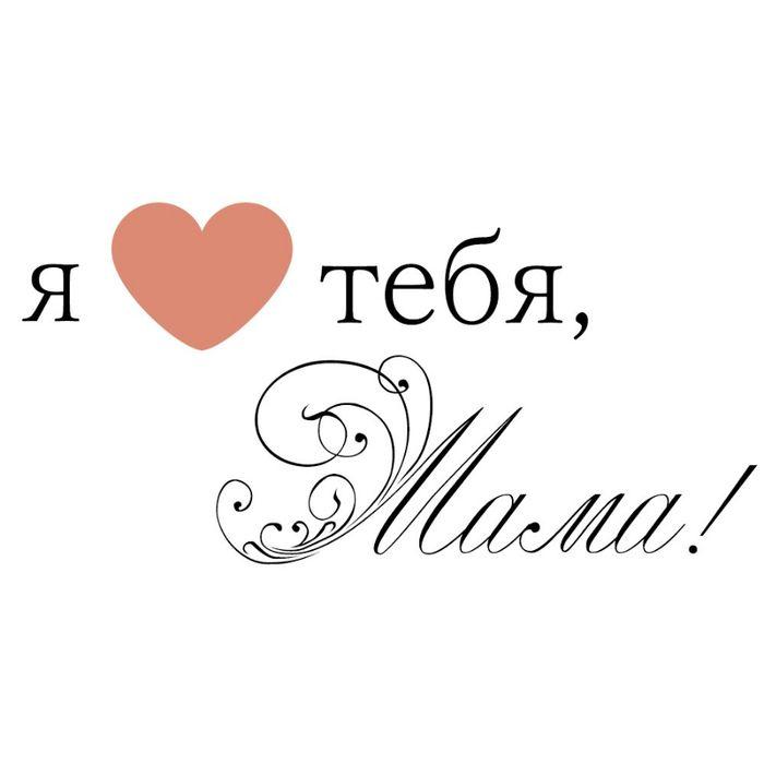 надпись с днем матери красивым шрифтом для плаката школы