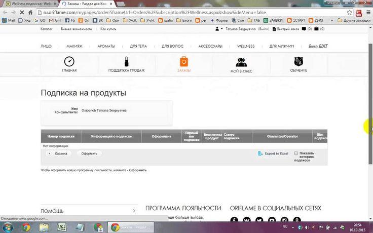 Как оформить подписку ВЕЛНЕС на сайте Орифлейм Россия