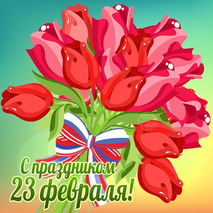 Букет цветов на 23-е