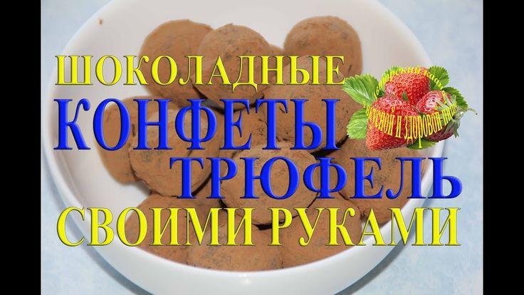 Конфеты трюфель рецепт трюфелей в домашних условиях Как приготовить конф...