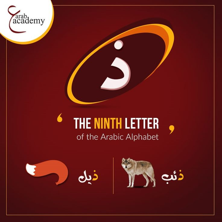 The ninth letter of the Arabic Alphabet and how it can be used in words Check our website now http://www.arabacademy.com/