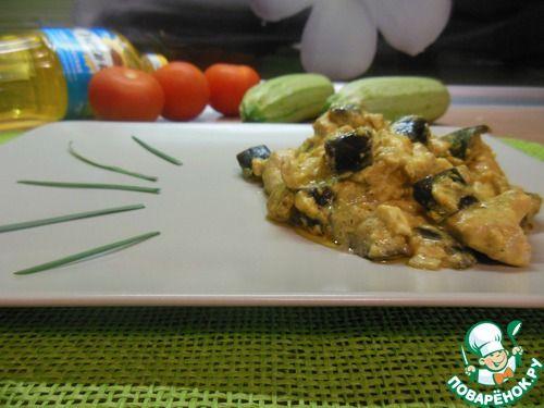 Сливочная баклажанная курица - кулинарный рецепт