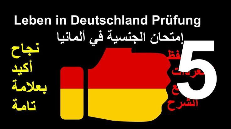 الكورس السياسي في ألمانيا , دورة الإندماج , Leben in Deutschland Prüfung...