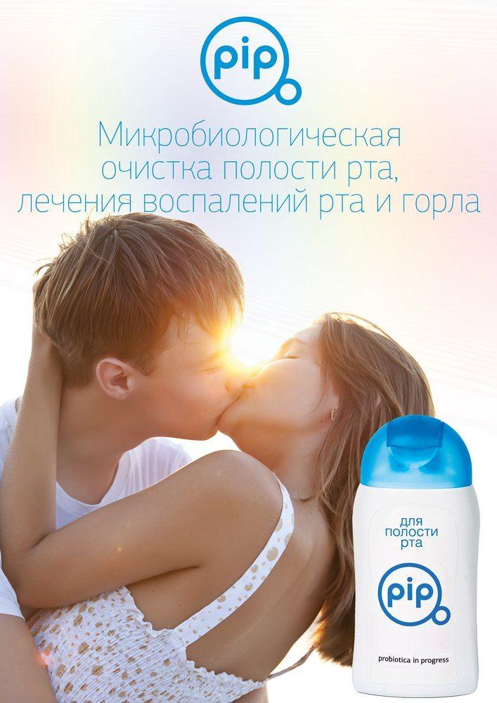 пип для рта- отличнаяое средство для полоскания с пробиотиками