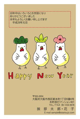 つけとさか?!松竹梅でおめでとうございます。 #年賀状 #デザイン #酉年