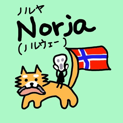 Norya(のるや):ノルウェー  イラスト:エルボー由来  ▶とげ丸メモ:「Norya」と書いて発音はおおむね「のるや」ですが、「る」は巻き舌です。巻き舌です!頑張って!ノルウェーサーモンは日本の食卓でもおなじみ。ノルウェー旅行ではサーモンスープなど美味しいサーモン料理に出会えること間違いなしですが、ノルウェーでは魚を「食べる」だけでなく、「釣る」アクティビティもを楽しむことができます。 ノルウェーの北極圏バレンツ海で釣り体験!なんて現地ツアーもあります。  それからノルウェー出身の世界的な画家といえば、エドヴァルド・ムンク。ノルウェーの首都・オスロにはムンクの絵画やデッサンなど約25000点を収蔵したムンク美術館や、あの「叫び」がある国立美術館があります。  同じくノルウェー出身の世界的著名な芸術家としては劇作家のイプセンがいますね。2014年の秋には国際イプセンフェスティバルなるものが開かれ 、日本からも劇団が参加。次回は2016年開催予定とのことです。  魅力いっぱいのノルウェー!行ってみたい!いつか行けますようにといのるやー!  ほしのの旅行ギャラリーより…