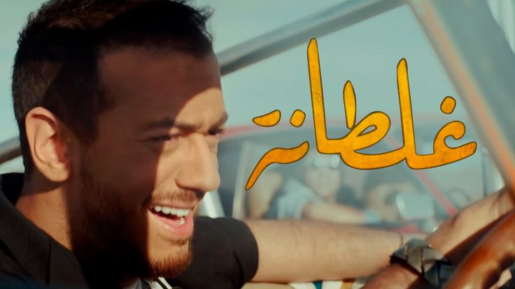 Saad Lamjarred - GHALTANA (EXCLUSIVE Music Video) | (سعد لمجرد - غلطانة ...
