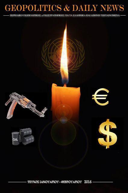 Η νέα ηλεκτρονική έκδοση του Geopolitics! ~ Geopolitics & Daily News
