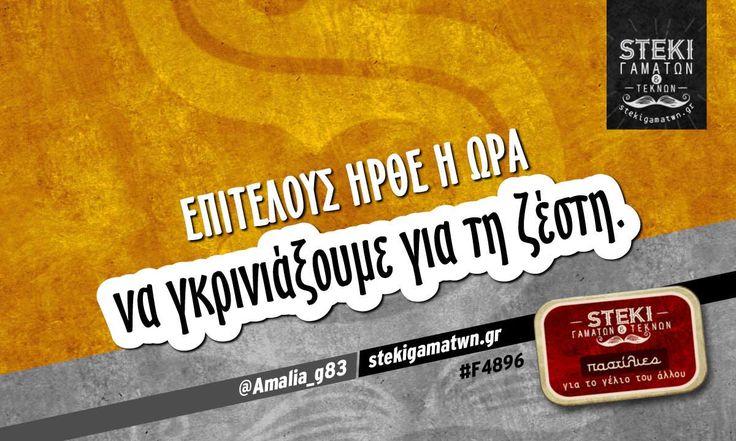 Επιτέλους ήρθε η ώρα  @Amalia_g83 - http://stekigamatwn.gr/f4896/