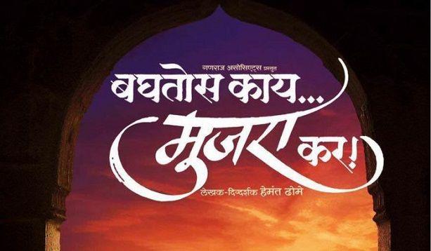 Baghtos Kay Mujra Kar Marathi Movie Download 2016 Full HD DVDRip - http://djdunia24.com/baghtos-kay-mujra-kar-marathi-movie-download-2016-full-hd-dvdrip/
