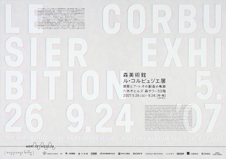 ル・コルビジェ展   good design company
