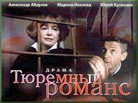 Тюремный романс - светлая память Абдулову... Земля Ему - пухом!..  Any later I'll be Next!.. (((